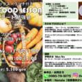 デトックス・ランチ付き RAW FOOD LESSON ローフード勉強会